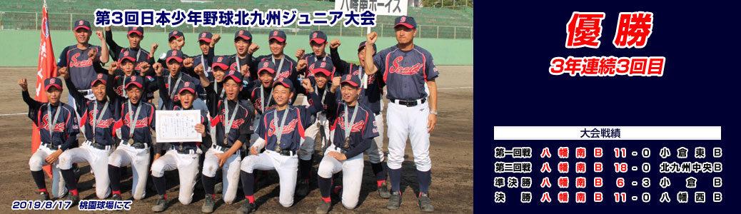 7/15・8/17 第3回日本少年野球北九州ジュニア大会