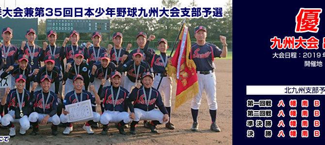 9/29・10/5 第3回北九州秋季大会兼第35回日本少年野球九州大会支部予選