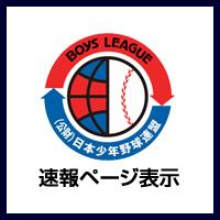 日本少年野球連盟速報ページへ