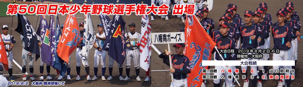 8/2-6 第50回記念日本少年野球選手権大会