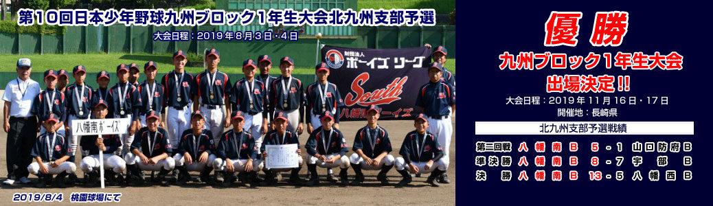 8/3・4 第10回日本少年野球九州ブロック1年生大会北九州支部予選