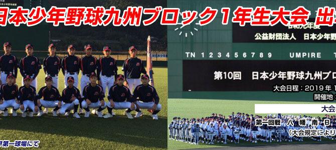 11/16・17 第10回日本少年野球九州ブロック1年生大会