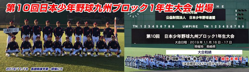 第10回日本少年野球九州ブロック1年生大会