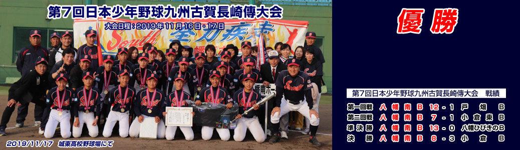 11/16・17 第7回日本少年野球九州古賀長崎傳大会
