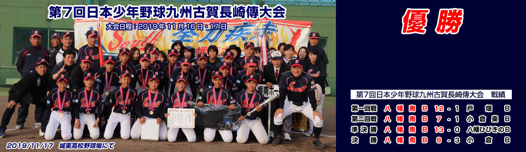 第7回日本少年野球九州古賀長崎傳大会