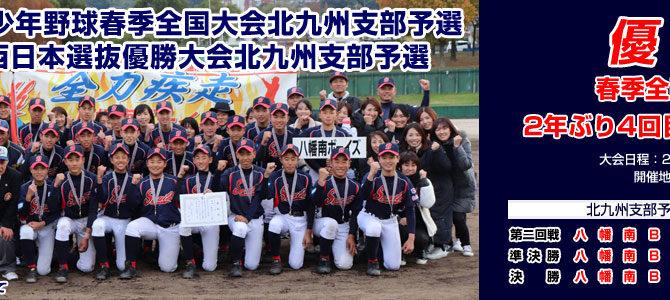 11/30・12/7 第50回日本少年野球春季全国大会北九州支部予選
