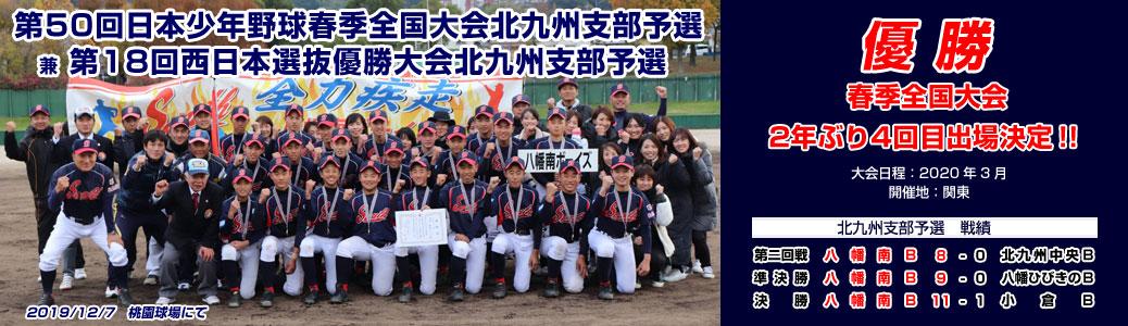 第50回日本少年野球春季全国大会出場決定
