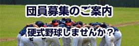 団員募集のご案内 硬式野球しませんか