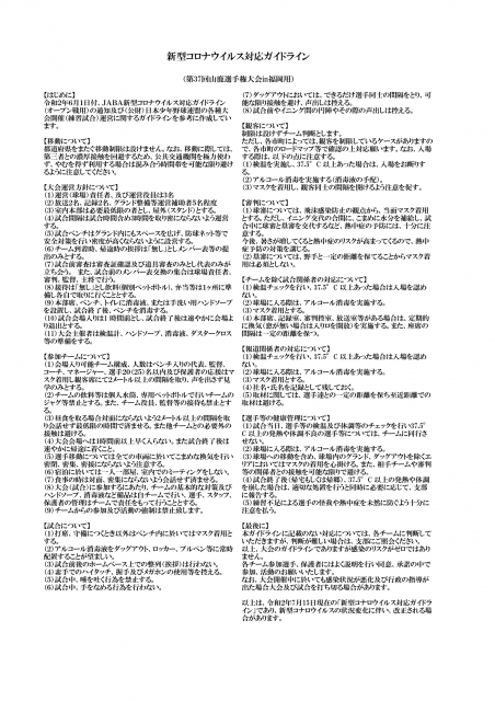 新型コロナウイルス対応ガイドライン(第37回山鹿選手権大会in福岡用)