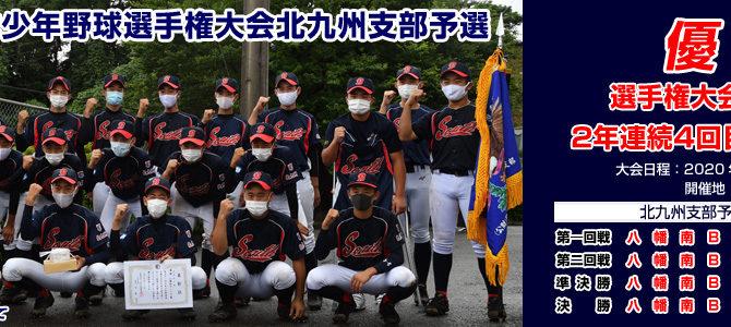 7/12・18・19・23 第51回日本少年野球選手権大会北九州支部予選大会