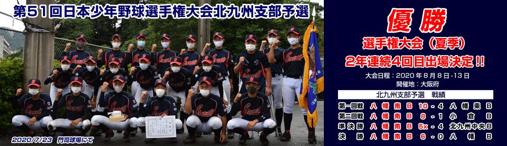 第51回日本少年野球選手権大会北九州支部選予選