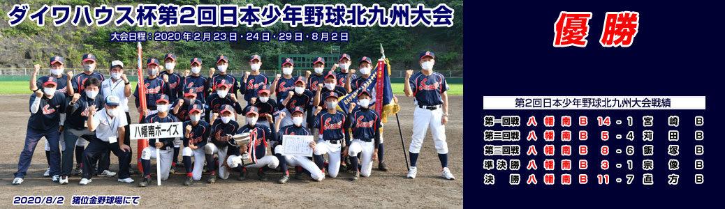 2/23・24・29・8/2 ダイワハウス杯第2回日本少年野球北九州大会