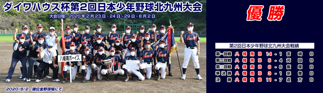 ダイワハウス杯第2回日本少年野球北九州大会優勝