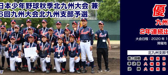 10/3・4・10 第4回日本少年野球秋季北九州大会兼第36回九州大会北九州支部予選