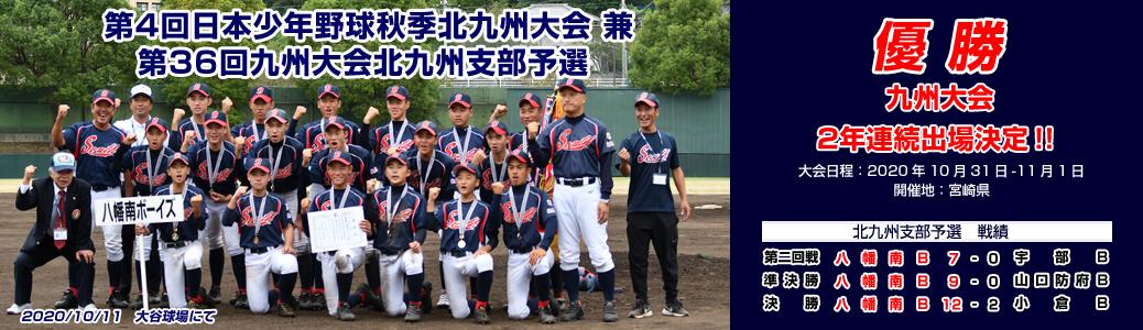 第4回日本少年野球秋季北九州大会兼第36回九州大会北九州支部予選優勝九州大会出場決定