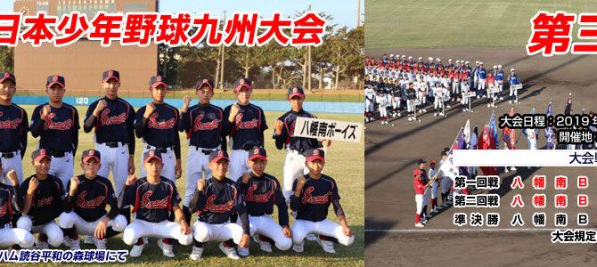11/2・3 第35回日本少年野球九州大会