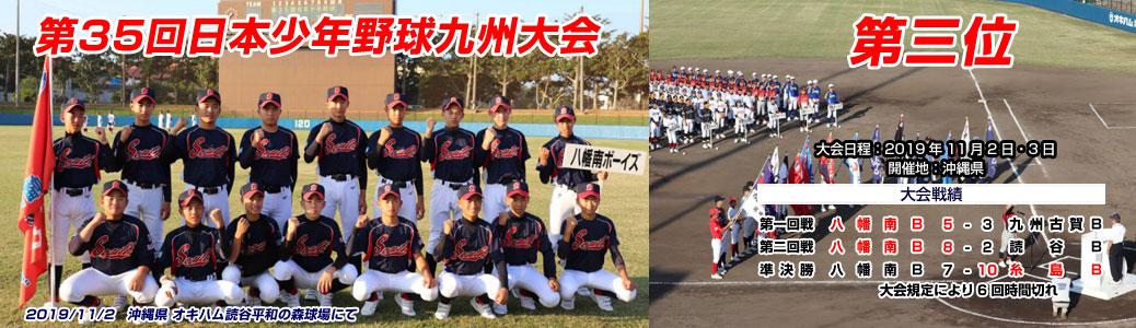 第35回日本少年野球九州大会 第三位