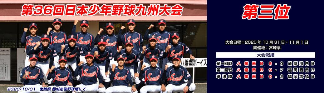 10/31・11/1 第36回 日本少年野球 九州大会in宮崎
