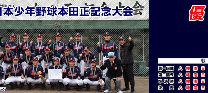 12/12・13 第2回 日本少年野球本田正記念大会