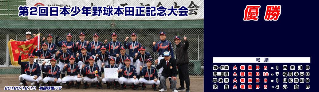 第2回日本少年野球本田正記念大会優勝
