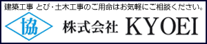 株式会社KYOEIは、八幡南ボーイズを応援しています。