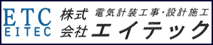 株式会社エイテックは、八幡南ボーイズを応援しています。