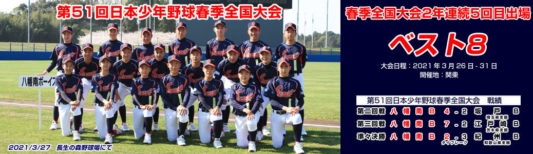 3/26 ~ 3/31 第51回日本少年野球春季全国大会