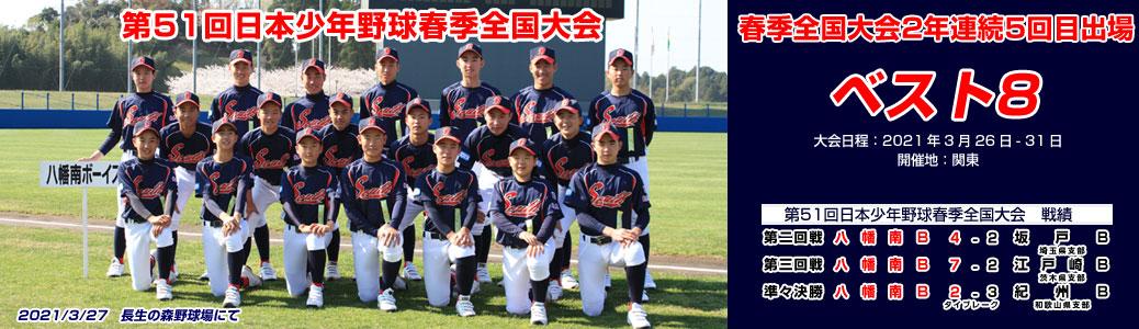 第51回日本少年野球春季全国大会ベスト8