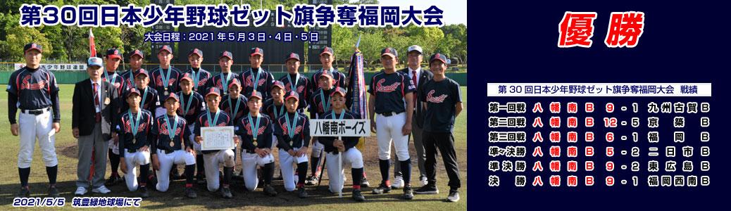 第30回日本少年野球ゼット旗争奪福岡大会 優勝